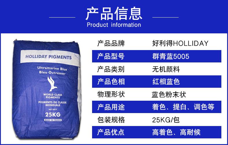 好利得群青蓝颜料5005产品信息