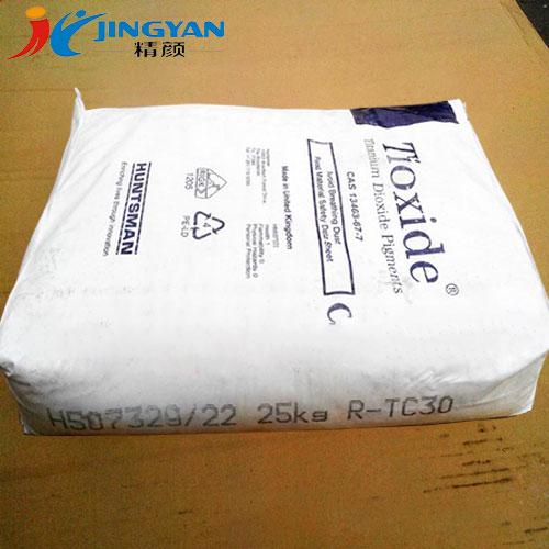 亨斯迈钛白粉R-TC30金红石型二氧化钛颜料高耐候性塑料通用钛白粉HUNTSMAN TIOXIDE R-TC30