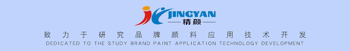 精颜品牌进口颜料应用技术开发