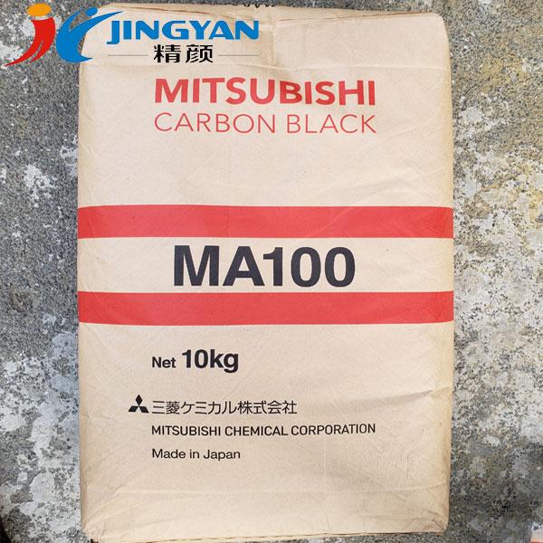 三菱MA100炭黑日本Mitsubishi Carbon Black MA100色素碳黑