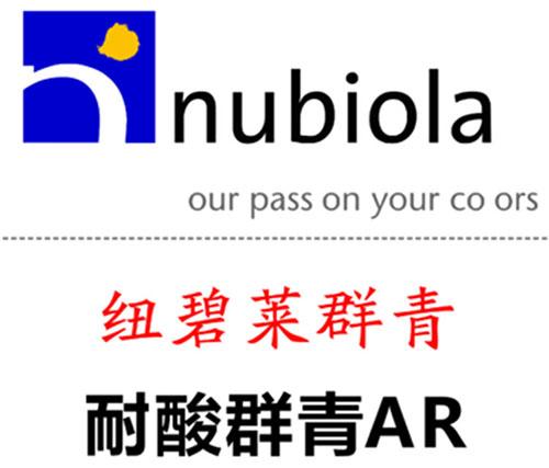 nubiola耐酸群青颜料AR.jpg