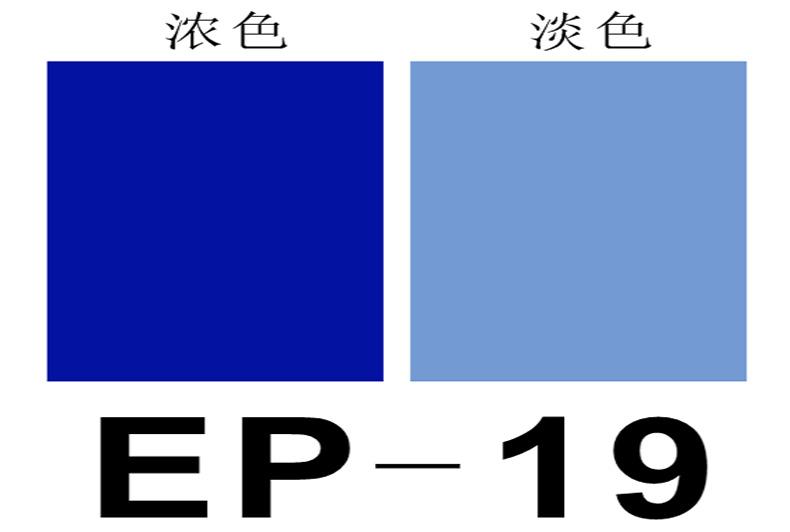 EP-19群青蓝色卡