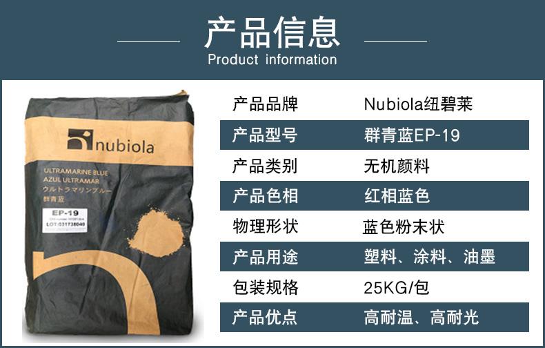 纽碧莱EP-19群青颜料产品信息