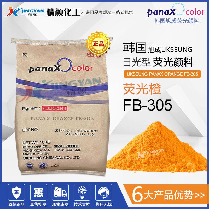 旭成FB-305荧光颜料橙韩国UKSEUNG PANAX ORANGE FB-305日光型涂料油墨荧光颜料橙色粉