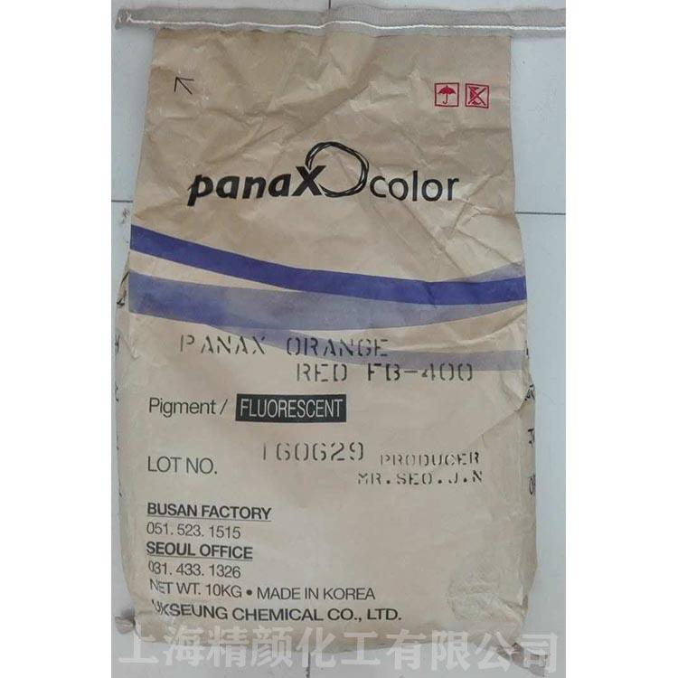 旭成FB400荧光颜料韩国旭成UKSEUNG PANAX FB-400荧光桔红色粉