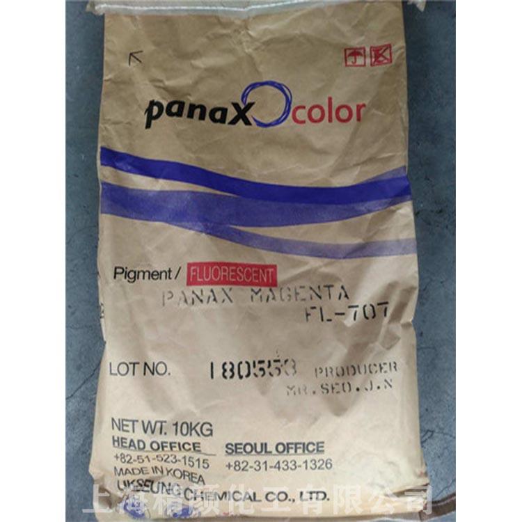 旭成FL-707荧光颜料韩国UKSEUNG PANAX MAGENTA FL707荧光色粉(品红玫红洋红)