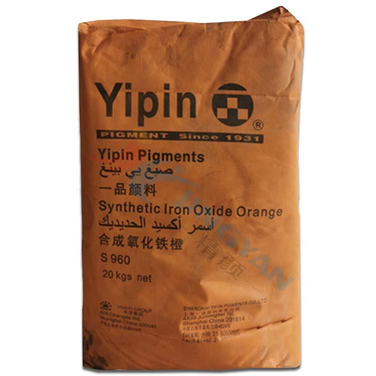 一品氧化铁橙S960上海一品合成氧化铁颜料橙S960
